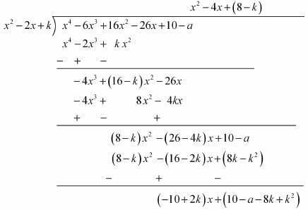 Chapter 1 Polynomials Exercise 2.4 Ans 5